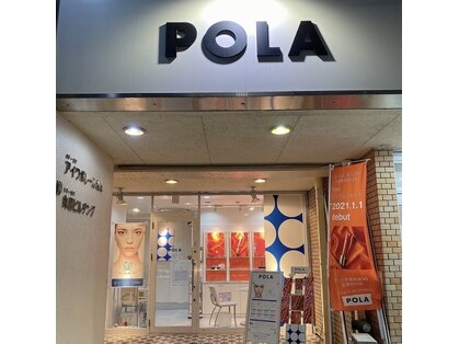 POLA THE BEAUTY 黒川店