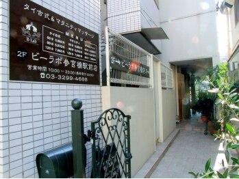 ビーラボ 参宮橋駅前店