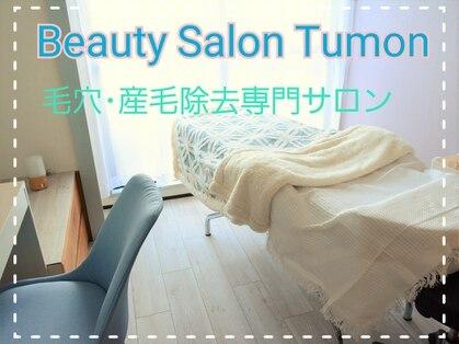 毛穴&産毛除去専門店 Beautysalon TUMON【タモン】