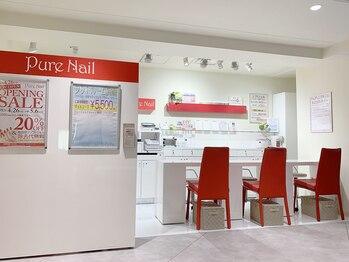 ピュアネイル 京阪シティモール店(Pure Nail)