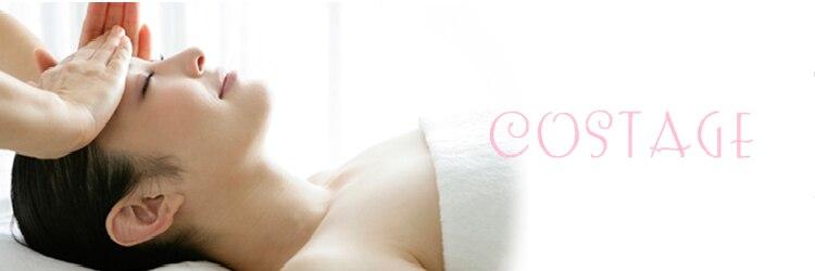 美肌専科 コステージ(COSTAGE)のサロンヘッダー