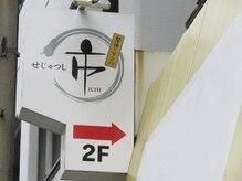 せじゅつし 市の雰囲気(宝町電停から徒歩3分!この看板が目印です♪)