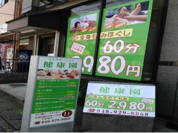 健康園(埼玉県草加市)