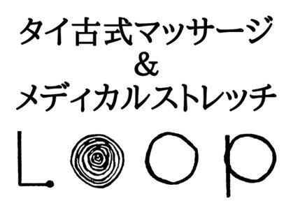 ループ(Loop)の写真