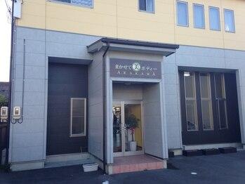 まかせて美ボディー アラカワ(ARAKAWA)(愛知県豊橋市)