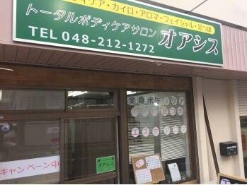 トータルボディケアサロン オアシス(埼玉県志木市)