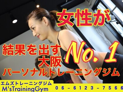 骨盤矯正×加圧トレーニングダイエットサロン M's Training Gym 堺東店