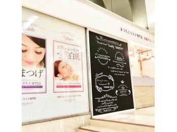 まつげエクステ専門店 リビラッシュ 新さっぽろ店(ribi Lash)(北海道札幌市厚別区)