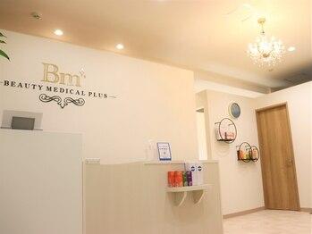 ビューティーメディカルプラス 横浜店(BEAUTY MEDICAL PLUS)(神奈川県横浜市西区)
