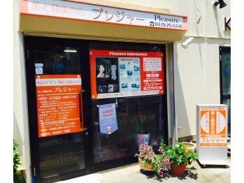 美と健康の店 プレジャー 銚子店(千葉県銚子市)