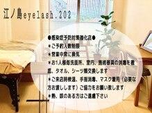 江ノ島アイラッシュ(eyelash.202)
