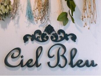 漢方セラピーサロン シエルブリュ(Ciel Bleu)(宮城県仙台市青葉区)