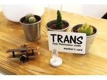 トランスボディメンテナンススタジオ(TRANS)の雰囲気(施術スタッフは厳しい試験をクリアしたベテランのみ!)