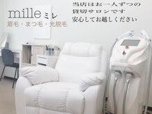 アイラッシュサロン ミレ(mille)
