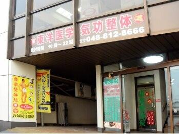 康楽院(埼玉県蓮田市)