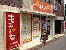 もみ~な 武蔵関店