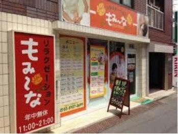 もみ~な 武蔵関店(東京都練馬区)