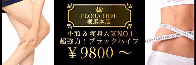 フローラハイフ 横浜本店(FLORA HIFU)のサロンヘッダー