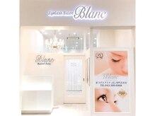 アイラッシュサロン ブラン イオンタウンユーカリが丘店(Eyelash Salon Blanc)