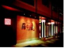 ストーンスパ 石の癒 八王子店(STONE SPA)