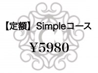 【定額】Simpleコース ¥5980