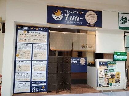 RelaxationFuu〜名取店