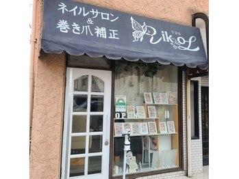 富士見台ネイルサロン(東京都中野区)