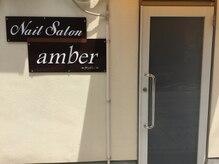 ネイルサロン アンバー(amber)の雰囲気(ゆっくりとくつろげる隠れ家空間♪姫路駅徒歩5分)