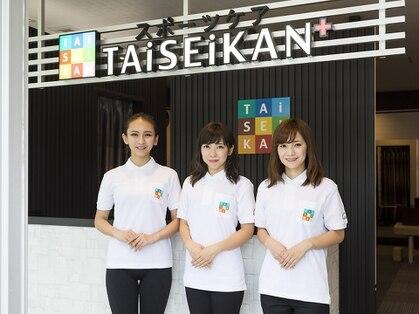 スポーツケア タイセイカンプラス 名城公園店(TAiSEiKAN+)