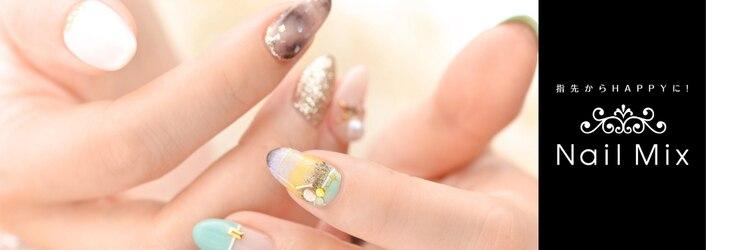 ネイルミックス 新宿店(Nail Mix)のサロンヘッダー