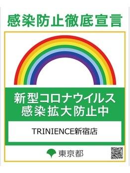 トリニエンス 新宿店(TRINIENCE)/コロナ対策店です!