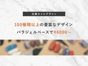 カルフール ロコ ネイル 草加西口店(Carrefour LOCO nail)/定額デザインネイルアート紹介