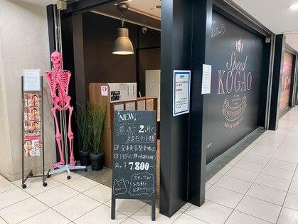 美容整骨サロン 【Speed小顔】 新宿京王モールアネックス店