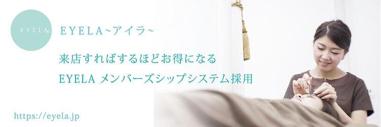 まつげエクステ専門店 アイラ 岡崎店(EYELA)のサロンヘッダー