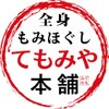 全身もみほぐし てもみや本舗 8号鯖江店のお店ロゴ