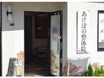 あけぼの整体院(福岡県福岡市早良区)
