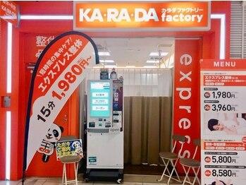 カラダファクトリー 羽田空港第1ターミナル店(東京都大田区)