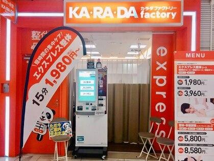 整体・骨盤調整 カラダファクトリー 羽田空港第1ターミナル店