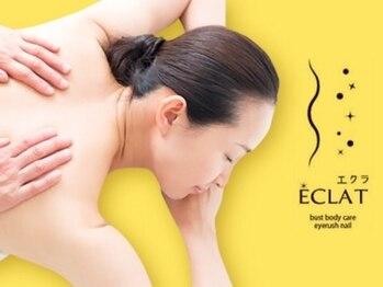 エクラ(ECLAT)(愛知県名古屋市中区)