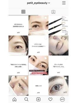 プティ アイビューティ 淀屋橋店(peTiT eyebeauty)/最新デザインはInstagramで更新