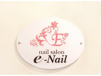 ネイルサロン イーネイル(e-Nail)の写真