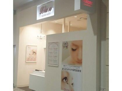 アイラッシュサロン ブラン イオンモール木更津店(Eyelash Salon Blanc)の写真