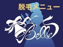 ベル(Belle)/脱毛メニュー