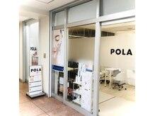 ポーラ バリアフリーサロンPeco×RY店(POLA)