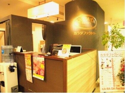 カラダファクトリー 西友大森店の画像