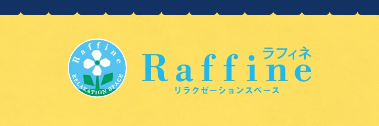 ラフィネ 新宿メトロ店のサロンヘッダー
