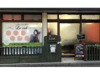 ヨサパーク ルシェル(YOSA PARK Le Ciel)(神奈川県藤沢市)