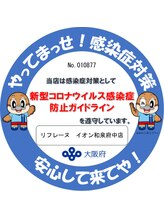 ボディリフレーヌ イオン和泉府中店/やってまっせ!感染症対策