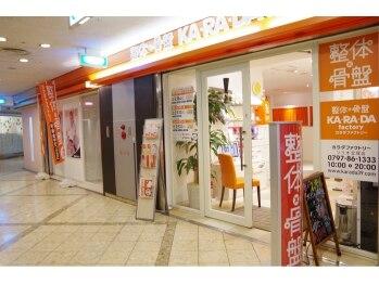カラダファクトリー ソリオ宝塚店(兵庫県宝塚市)