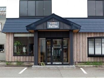 お仕立店 ラフィネ(Raffine)(山形県鶴岡市)